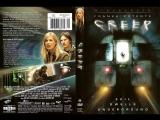 Крип (2004) Creep