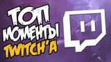 Топ Клипы с Twitch | Lineage 2 | Накакал на клавиатуру | Первый Секс | Лучшие Моменты Твича