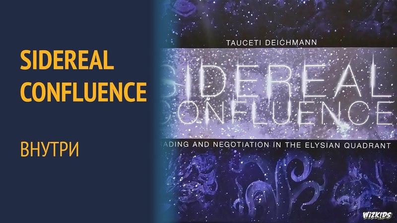 Sidereal Confluence - Внутри
