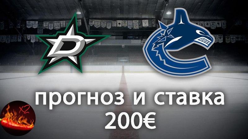 Прогноз и ставка 200€ на матч НХЛ Даллас Старз - Ванкувер Кэнакс (1:4) (Dallas - Vancouver ). NHL