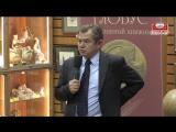 Сергей Глазьев. Библио-Глобус. 18102017 (Книжный Мир)