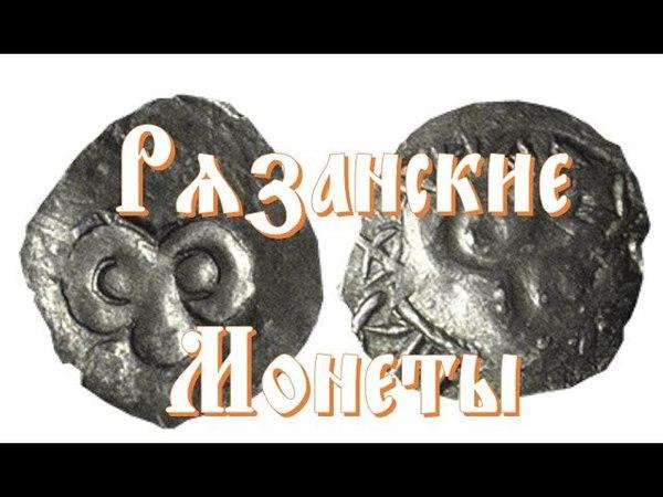 Монеты Рязанского и Пронского удельных княжеств!