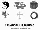 Символы в аниме и их трактовка - Лекция 2015 года на Fan Expo