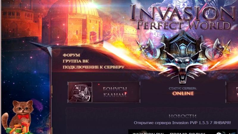 Залипла на кота (invasion pw)