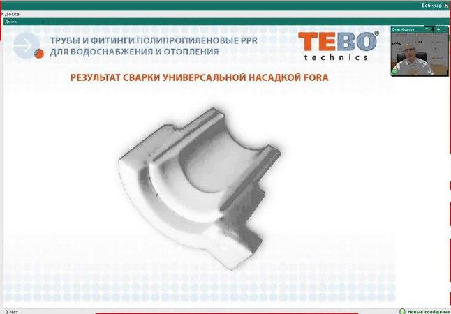 Вебинар Полипропиленовые трубы и фитинги ТЕВО technics (применение и технические характеристики)