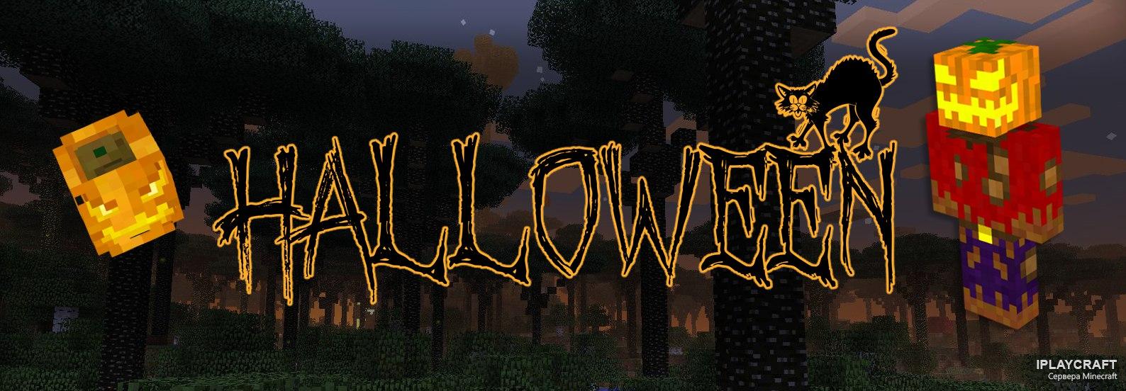 Строительный конкурс «Halloween»