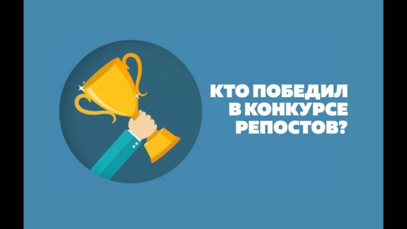 Победитель конкурс репостов