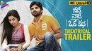 Needi Naadi Oke Katha Trailer Sree Vishnu Satna Titus Nara Rohit NNOK Telugu FilmNagar