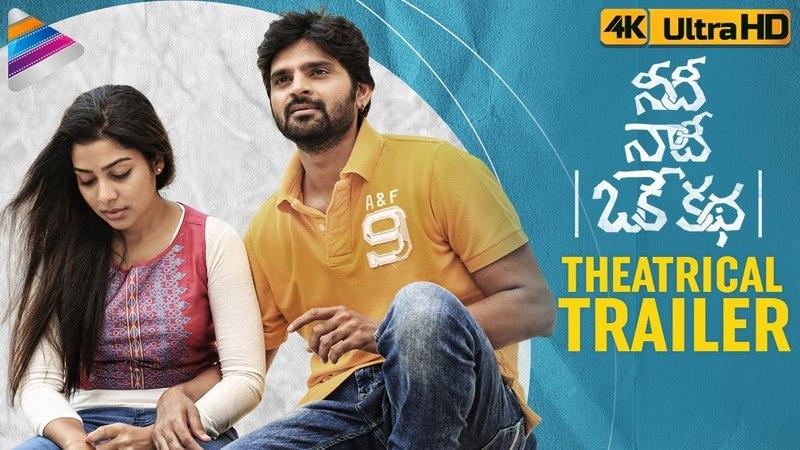 Needi Naadi Oke Katha Trailer | Sree Vishnu | Satna Titus | Nara Rohit | NNOK | Telugu FilmNagar