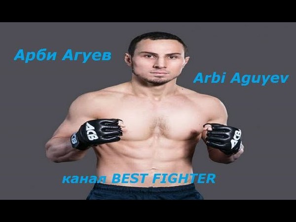 Лучший боец Арби Агуев Подборка лучших моментов боев The Best fighter Arbi Aguyev