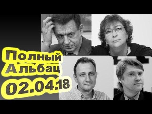 ♐Полный Альбац Новые условия для России в мире 02 04 18♐