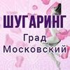 """Шугаринг в граде Московский, салон """"Камелия"""""""