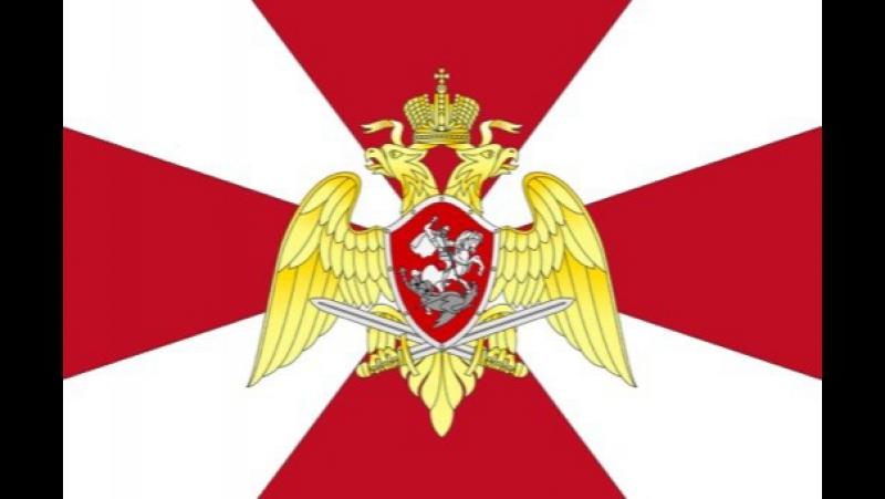 Присяга ФСВНГ РФ (часть 2)