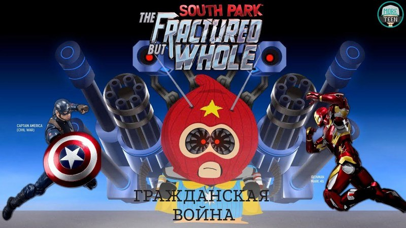South Park: The Fractured But Whole - ГРАЖДАНСКАЯ ВОЙНА 4