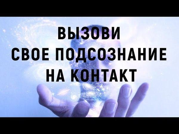 ВЫЗОВИ СВОЕ ПОДСОЗНАНИЕ НА КОНТАКТ | Марта Николаева-Гарина