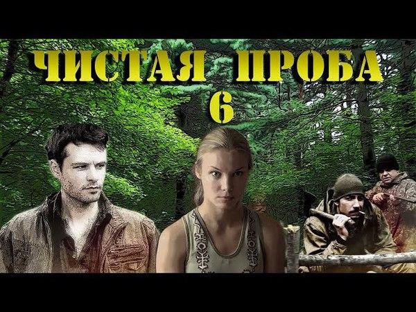 Чистая проба - 6 серия (2011)