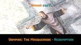 Vampire The Masquerade Redemption (10) Святой Мученик