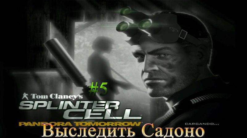 Splinter Cell: Pandora Tommorow 5 (Выследить Садоно) Прохождение на русском.