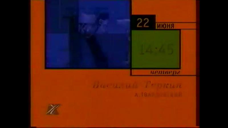 (staroetv.su) Программа передач и конец эфира (Культура, 22.06.2000)