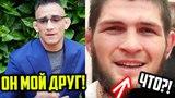 ТОНИ ПРИЗНАЛСЯ! МЫ С ХАБИБОМ ДРУЗЬЯ МЕЖДУ НАМИ НЕТ ВРАЖДЫ! ТОНИ ФЕРГЮСОН О ХАБИБЕ ПЕРЕД UFC 223