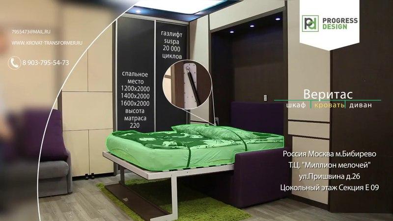 Шкаф кровать трансформер с диваном Веритас