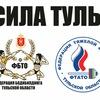 Сила Тулы (ФБТО И ФТАТО)
