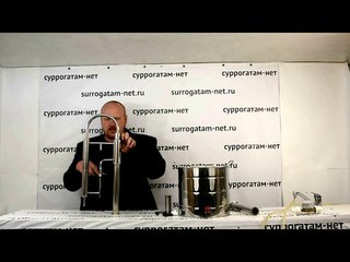 Видеообзор: самогонный аппарат Зенит