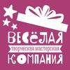 """Организация праздников!   """"ВЕСЁЛАЯ КОМПАНИЯ"""""""