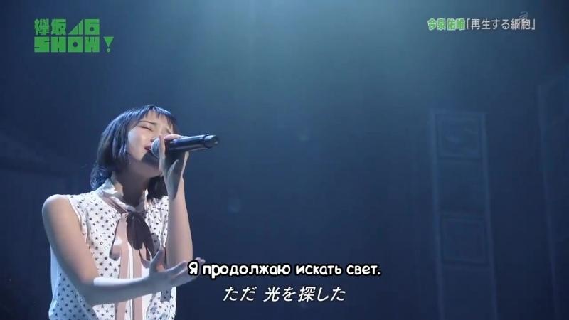 Keyakizaka46 (Imaizumi Yui) - Saisei surusaibo [Русские субтитры]