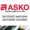 Бытовая техника Asko