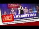 Коллектив МИНИПУТЫ Центра танца Парадокс