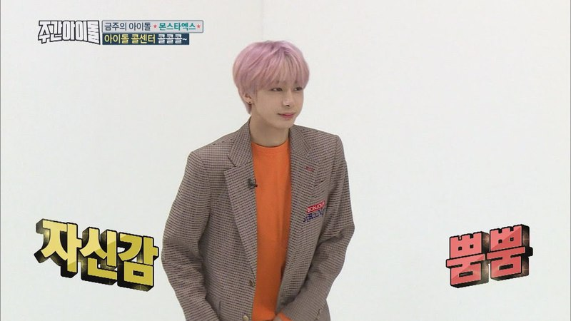[Weekly Idol EP.348] HYUNG WON must be very pretty secretly
