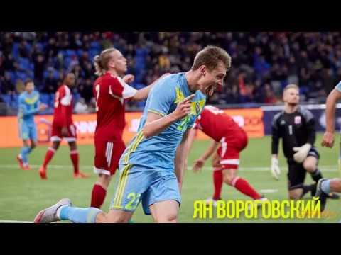 Вороговский, Абикен и Соколенко в молодежной сборной Казахстана