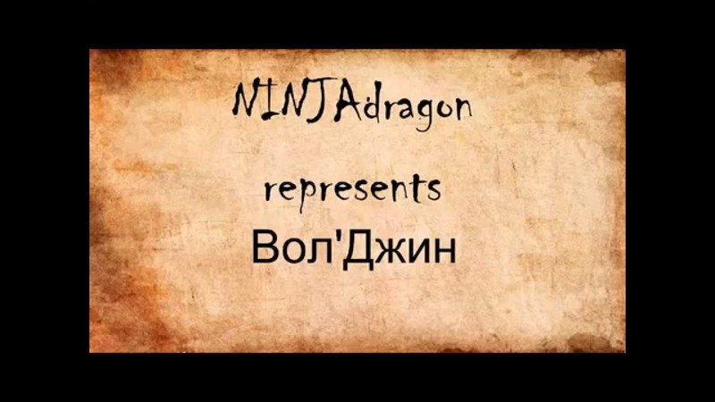ВОЛДЖИН НА МИНИМАЛКАХ X) Вол'Джин NINJAdragon SPORE 2014