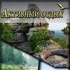 Активный Отдых, Челябинск