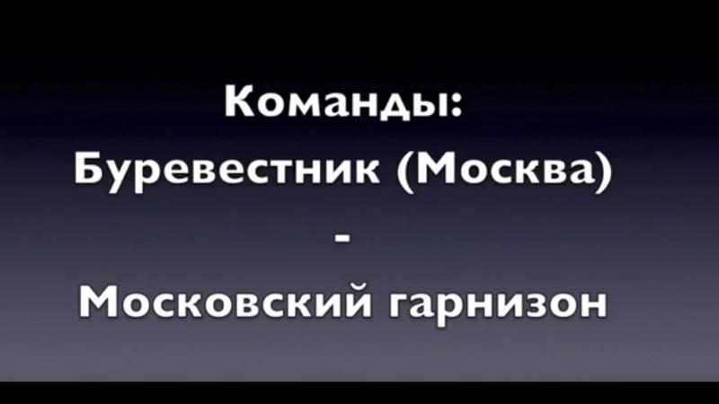 Буревестник ( Москва) - Московский гарнизон, 1941 год