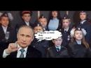 Песня Дядя Вова, Мы С Тобой О Путине, прозвучала на Мамаевом Кургане