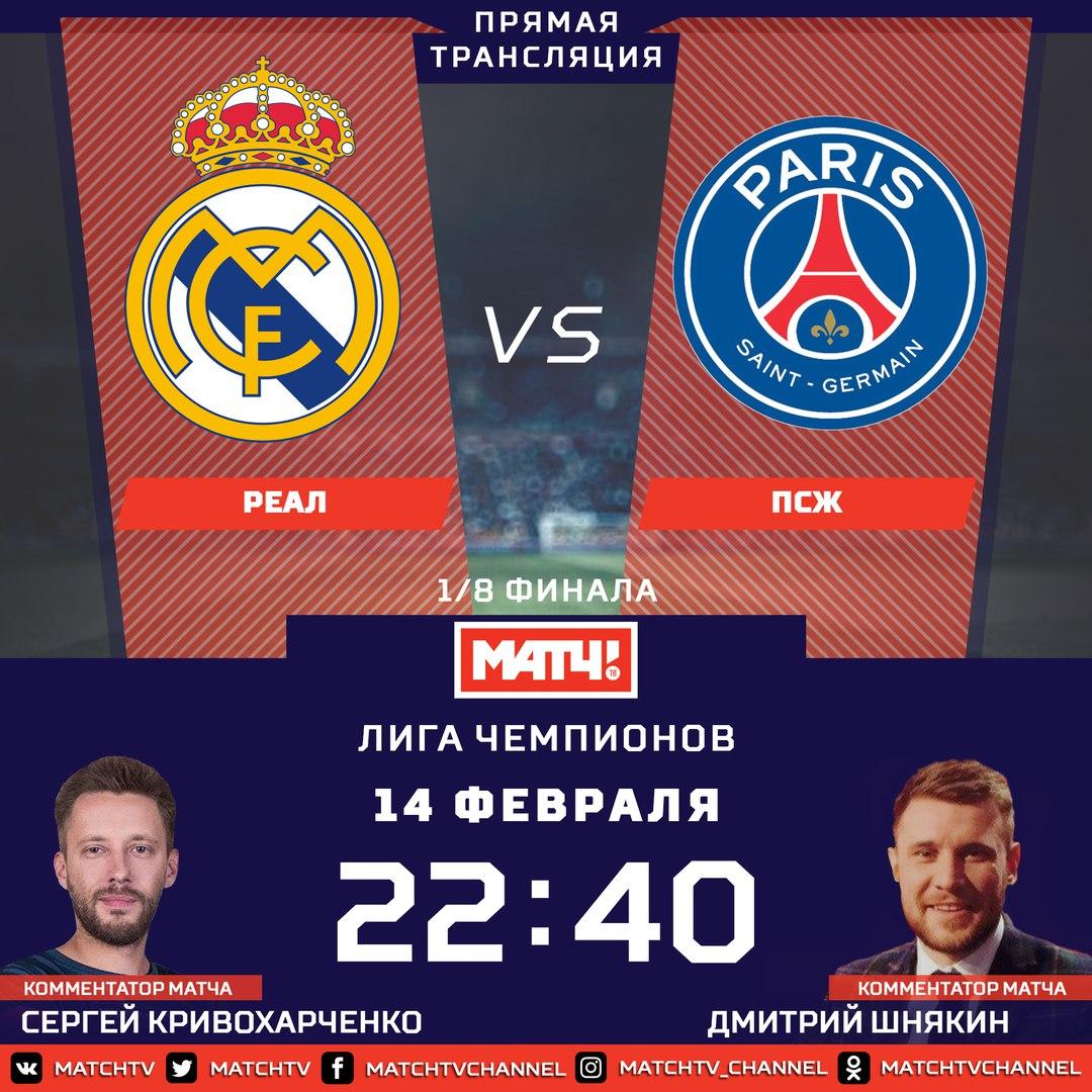 """""""Живём ради таких матчей"""": Реал - ПСЖ"""