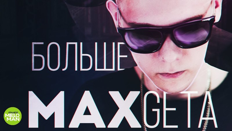 Max Geta Больше Official Audio 2018