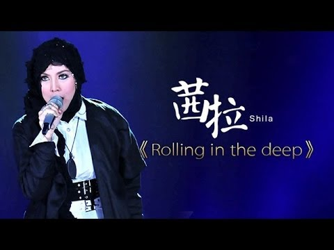 我是歌手-第二季-第11期-Shila Amzah茜拉《Rolling in the deep》-【湖南卫视官方版1080P】20140321