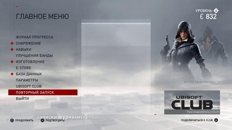 Assassin's Creed Syndicate на PlayStation 4 Pro Часть 5 Поезд беглец или в погоне за паровозом смотреть онлайн без регистрации