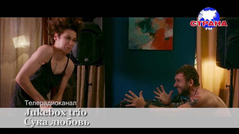 Jukebox trio - Сука любовь