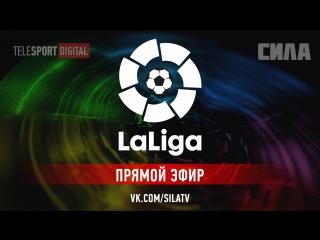 Ла Лига, 7й- тур, «Севилья» - «Малага», 30 сентября 17:15