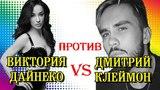 Виктория Дайнеко и Дмитрий Клейман устроили разборки после развода