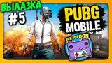 PUBG Mobile (playerunknown's battlegrounds) Вылазка #5 ✅ PUBG на Android