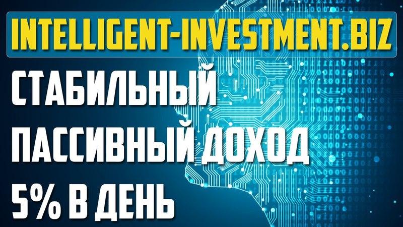 ОБЗОР INTELLIGENT-INVESTMENT.BIZ — СТАБИЛЬНЫЙ ПАССИВНЫЙ ДОХОД 5% В ДЕНЬ