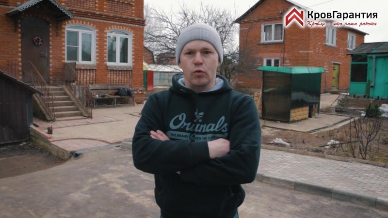 Видео-отзыв о компании КровГарантия с пыполненного объекта по монтажу кровли из металлочерепицы.