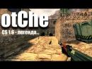 OtChe - Counter-Strike - Треньдньденьдень - 18