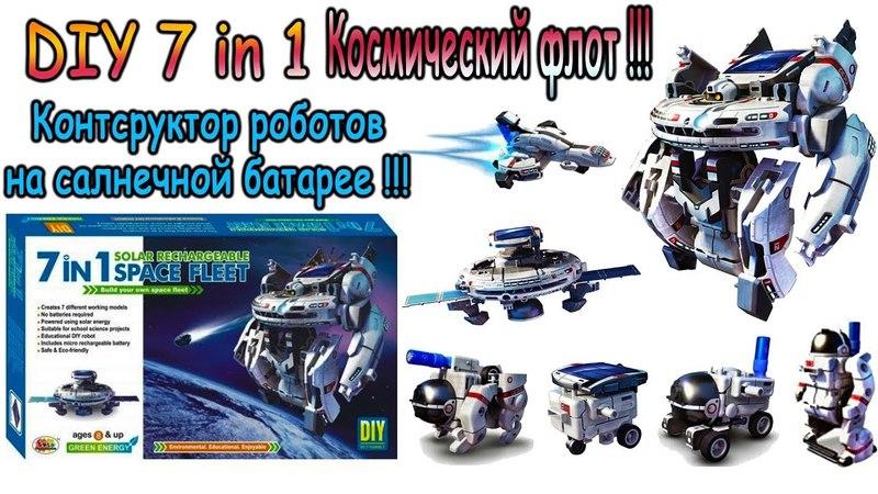 DIY 7 в 1 Космический флот - Конструктор роботов на солнечной батарее