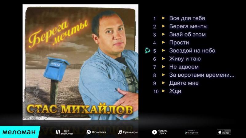 Стас Михайлов - Берега мечты (Альбом 2006 г)